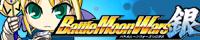 BattleMoonWars銀